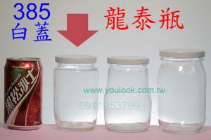 385 cc.龍泰瓶.白色蓋.1箱24支.板橋龍泰玻璃瓶批發