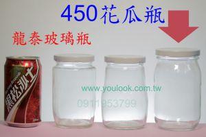 450 cc.醬菜瓶.白色蓋.1箱24支.玻璃瓶批發