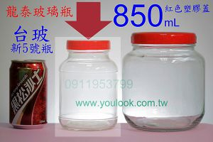 850 cc.新5號瓶.台玻.台灣玻璃公司.玻璃瓶.龍泰玻璃瓶.豆腐乳瓶24支