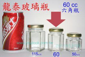 +60 cc.六角瓶.亮金色蓋.1箱192支.六面瓶