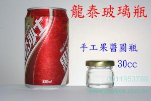 +30 cc.手工果醬瓶.亮金色蓋.1箱252支.果醬玻璃瓶批發